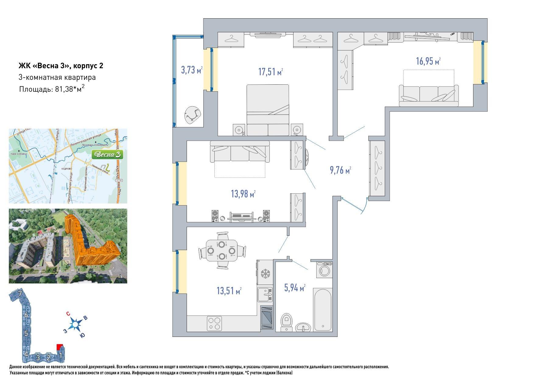 Планировка Трёхкомнатная квартира площадью 77.65 кв.м в ЖК «Весна 3»