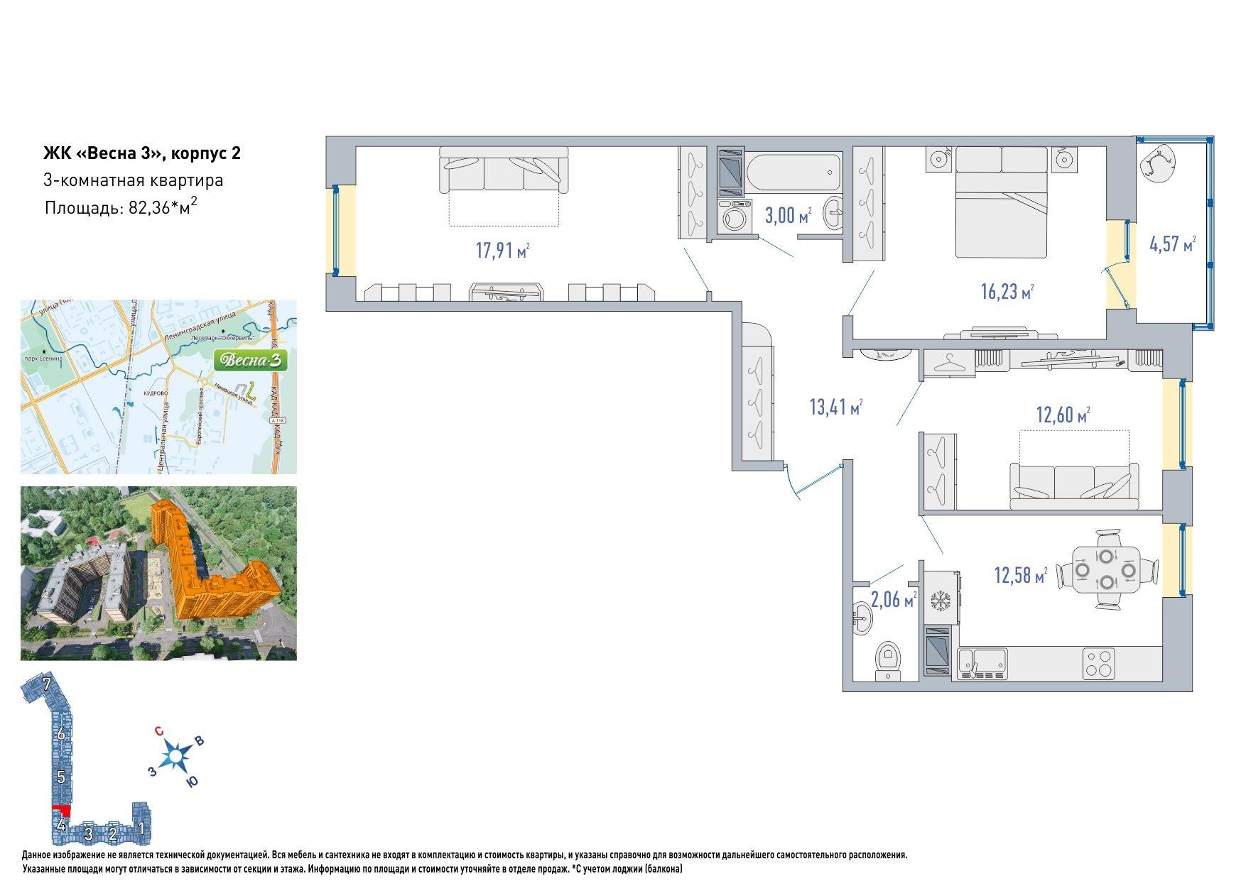 Планировка Трёхкомнатная квартира площадью 77.79 кв.м в ЖК «Весна 3»
