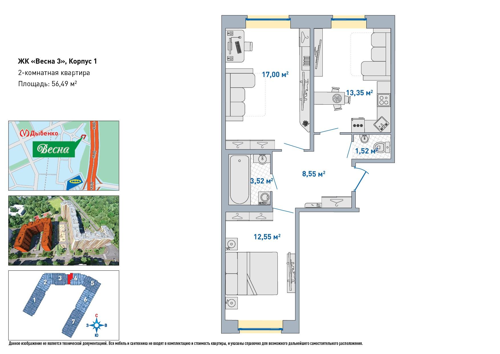 Планировка Двухкомнатная квартира площадью 56.49 кв.м в ЖК «Весна 3»