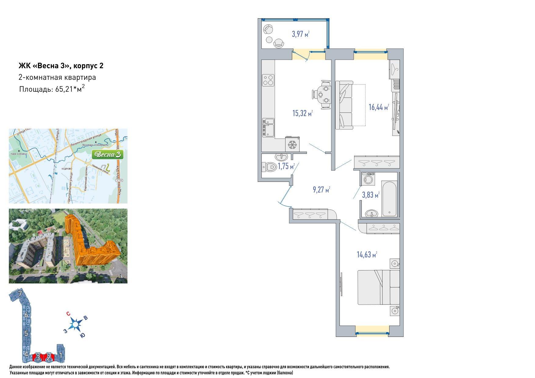 Планировка Двухкомнатная квартира площадью 61.24 кв.м в ЖК «Весна 3»
