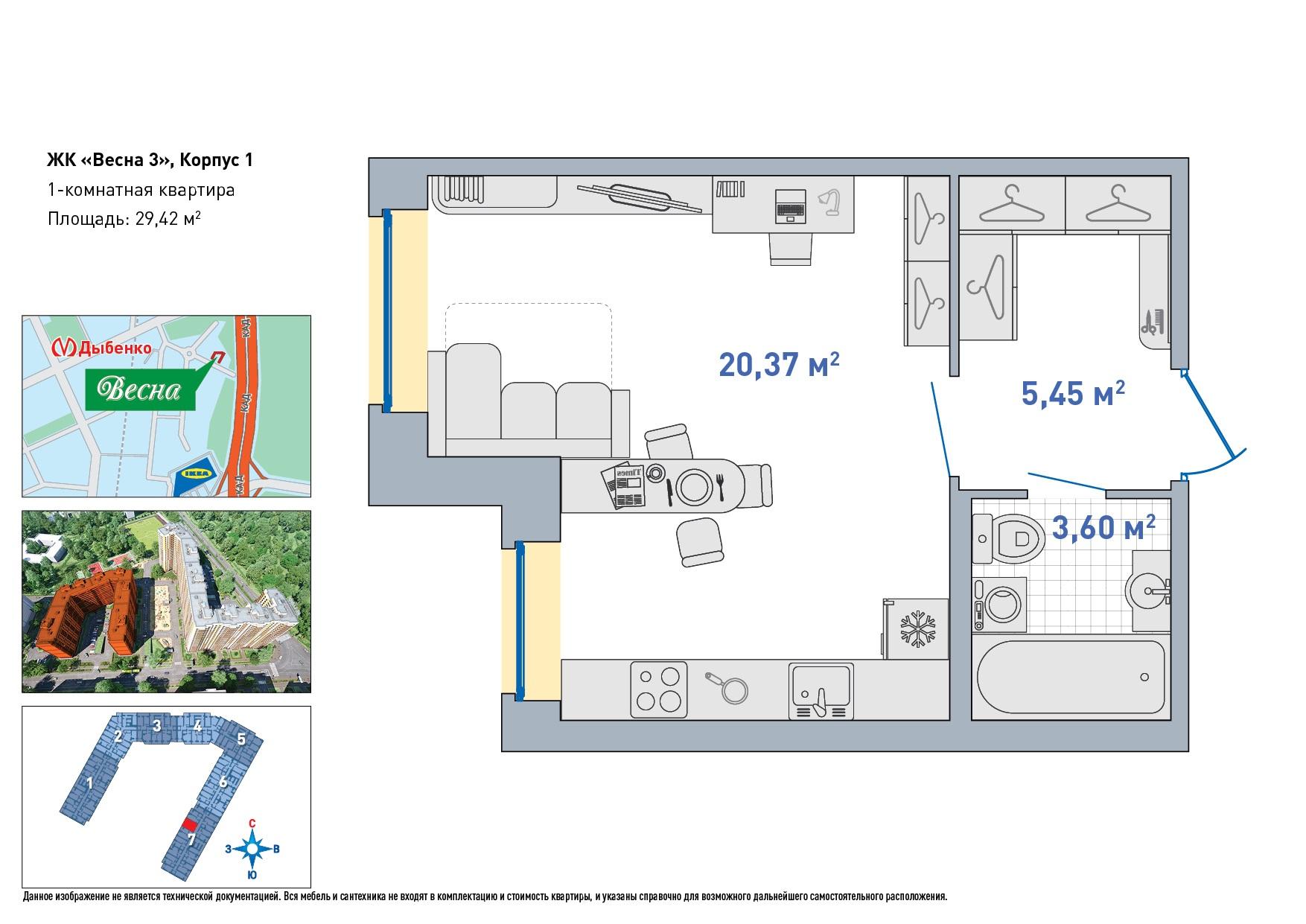 Планировка Студия площадью 29.42 кв.м в ЖК «Весна 3»