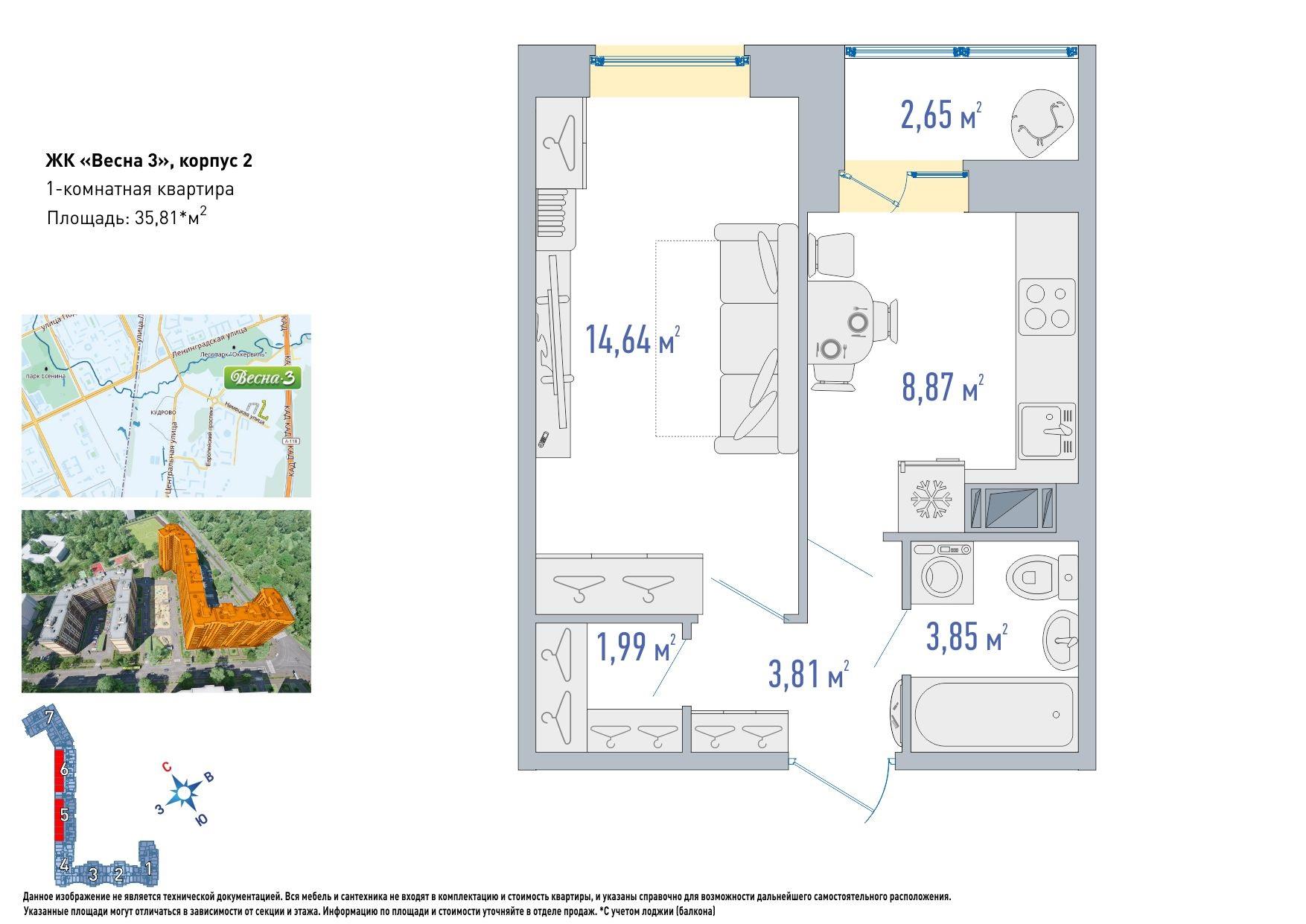 Планировка Однокомнатная квартира площадью 32.68 кв.м в ЖК «Весна 3»